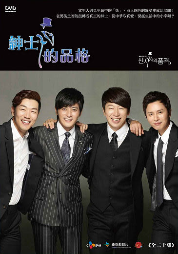 紳士的品格 DVD [雙語版] (張東健/金秀路/金旼鐘/李鐘赫/金荷娜/尹世雅)
