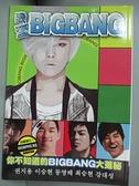 【書寶二手書T9/雜誌期刊_G5F】我愛BIGBANG-你所不知的BIGBANG大蒐秘_木越優
