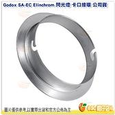 神牛 Godox SA-EC Elinchrom 閃光燈 卡口接環 公司貨 適 神牛柔光罩 標準 公用 轉接座 SAEC