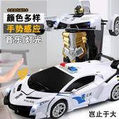 聖誕節交換禮物-遙控變形汽車感應金剛機器人3-4-6周歲兒童玩具充電動男孩無線車