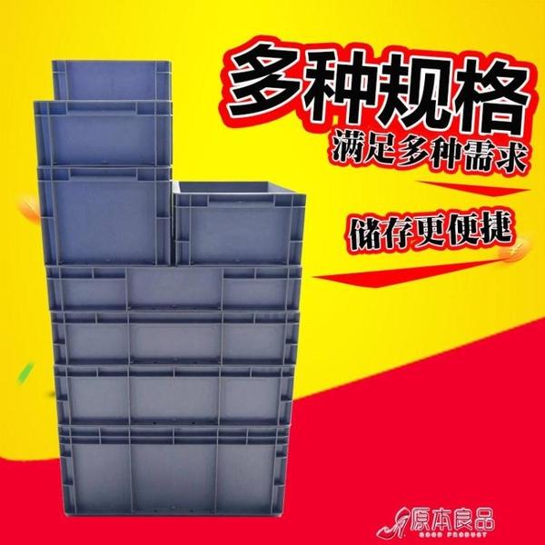 周轉箱 過濾箱物流箱加厚帶蓋工具收納箱塑料盒物料盒無蓋【快速出貨】