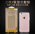 iPhone7 iPhone 7 Plus 最新 二代 加強版 空壓殼 支點加強 防摔 防撞 二代空壓殼 氣墊殼