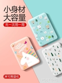 迷你充電寶大容量蘋果手機超薄便攜卡通可愛女10000毫安培小巧創意7專用小米oppo華為vivo polygirl
