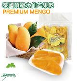 泰國 MGW 芒果乾 頂級水仙芒果品種 低溫烘培 真空包裝現貨 500g/包