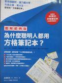 【書寶二手書T1/財經企管_ZFT】(圖解範例版)為什麼聰明人都用方格筆記本?_高橋政史
