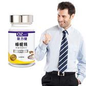 OZMD歐力婕 蠔蜆精肝醣加強配方(60顆/瓶)