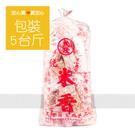 紅米香角,5台斤(3公斤)/包,營業用包裝