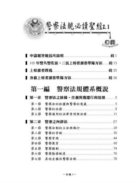 (二手書)警察法規必讀聖經2.1-2017警察特考.各類警察專業考試