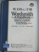 【書寶二手書T2/語言學習_CKW】英文核心字彙_陳明華,方巨琴