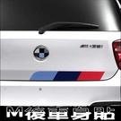 BMW 車尾貼紙 裝飾貼紙 汽車 機車 ...
