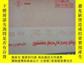 二手書博民逛書店通遼師院學報罕見1978-1 蒙文 創刊號Y259485