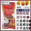 *WANG*delicio天然鮭寶系列 芭比QQ/美味雞肝/牛奶鈣好/蔬菜多多/多種口味零食180g
