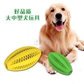 寵物玩具球 狗狗耐咬拉布拉多金毛阿拉大型犬寵物用品橡膠形球磨牙狗玩具 俏女孩