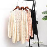 春夏純色針織開衫女中長款寬鬆長袖外搭上衣空調防曬衫薄款外套潮「時尚彩虹屋」