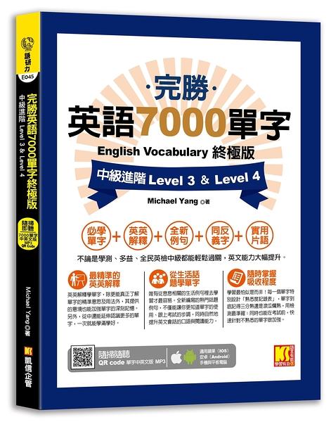 完勝英語7000單字終極版:中級進階 Level 3 & Level 4(隨掃即聽QR Code單字