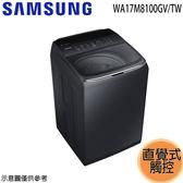【SAMSUNG三星】17KG變頻洗衣機WA17M8100GV/TW