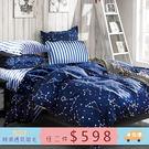 床包組-單人[湛藍海洋系列-流星雨]含1...