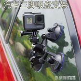 相機吸盤 GOPRO5/4山狗小蟻運動攝像機汽車三腳吸盤支架車載玻璃固定吸盤 歐萊爾藝術館