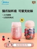 榨汁機 美的榨汁機家用水果小型果蔬多功能炸果汁杯料理機便攜式智能生活 晶彩 99免運
