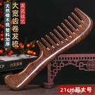 牛角梳 大齒梳子寬齒梳卷發梳天然檀木梳子防靜電按摩脫發家用梳長發 快速出貨