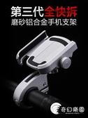 手機架自行車電動車摩托車防震固定手機導航支架座騎行配件-奇幻樂園