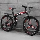 自行車 21速新型折疊山地自行車男女24/26寸雙減震越野變速賽車學生單車 設計師