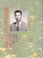 二手書博民逛書店 《教育家的智慧》 R2Y ISBN:9573225476│劉真
