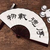 折扇中國風男士絹扇折疊扇復古典古風扇子夏季日用禮品禮物