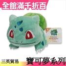 【妙蛙種子】日本原裝 三英貿易 寶可夢系列 絨毛娃娃 第二彈 口袋怪獸 pokemon【小福部屋】