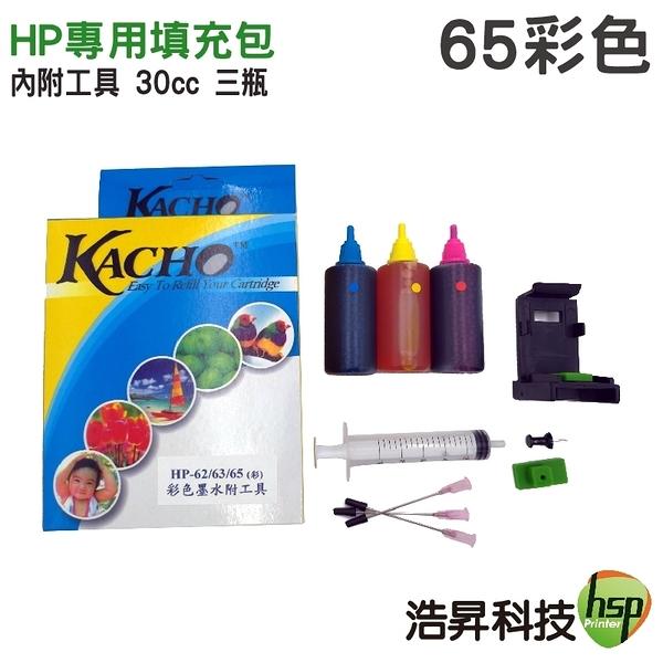 【墨水填充包】HP 65 30cc 三彩各一瓶 內附工具 適用雙匣