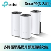 TP-LINK Deco P9(3-pack)(US) MESH網狀無線路由器系統