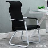 辦公椅 家用懶人職員現代簡約座椅靠背弓形椅子 ZB1215『美鞋公社』
