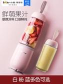 果汁杯 小熊榨汁機家用迷你水果小型電動果汁杯便攜多功能雙杯炸汁料理機 【免運】