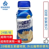 即期良品 亞培 安素沛力 香草少甜 237ml 24入/箱 效期2022.01◆德瑞健康家◆