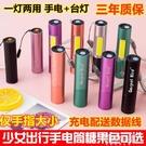 手電筒 兒童手電筒小型便攜迷你家用學生女生強光可充電卡通耐用led 阿薩布魯