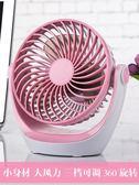 電燈扇可充電靜音便攜式隨身小電風扇嬰兒電動小型制冷空調扇 夢藝家