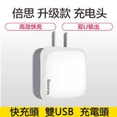 Baseus倍思 充電器 旅行充電頭 雙USB iPhone 華為 三星 數據線 旅充 2.4A 充電頭 電源適配器 快充頭