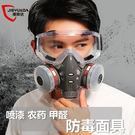 防毒口罩面具面罩噴漆電焊化工氣體防甲醛異...