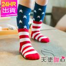 兒童襪子 兩入組 藍紅 S~L 美國國旗風格中筒襪 長襪 小童中童 天使甜心Angel Honey