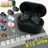 【大理石新色】魔宴 Sabbat X12 Ultra 高通 藍芽5.0 無線耳機 迷彩 充電艙收納盒 送矽膠保護套 現貨