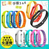 【艾斯數位】適用小米手環3 小米手環4 ~3/4代通用~ 手環錶帶 腕帶 矽膠材質彩色替換保護套 副廠
