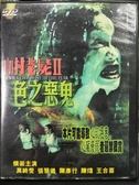 挖寶二手片-D86-正版DVD-華語【山村老屍2:色之惡鬼】-萬綺雯 張慧儀 陳煒(直購價)