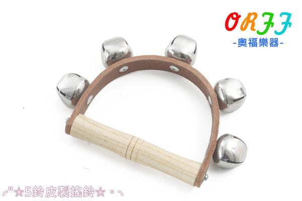 小叮噹的店- 014-5 兒童樂器 皮製手搖鈴.5鈴.奧福樂器/奧爾夫樂器/兒童樂器