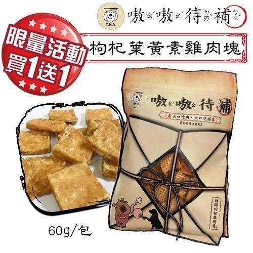 【買一送一】台灣T.N.A悠遊食補 嗷嗷待補系列 護眼枸杞葉黃素雞肉塊60g 純天然手工