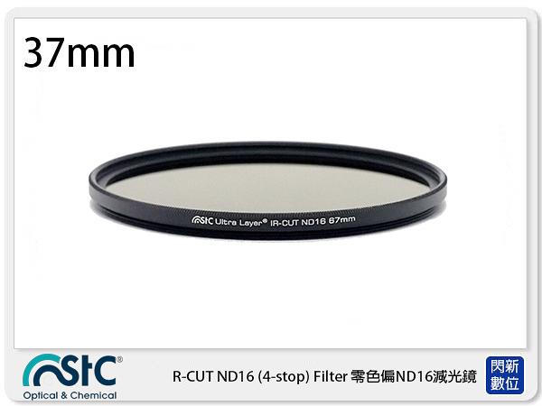 送USB 小米風扇 STC IR-CUT 4-stop ND16 Filter 零色偏 減光鏡 37mm (37,公司貨)