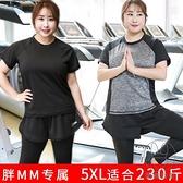 2件套顯瘦加大碼運動套裝女春夏瑜伽服跑步房健身服寬松【貼身日記】