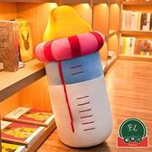 抱枕奶瓶毛絨玩具公仔兒童布娃娃男女孩【福喜行】