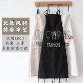 新年好禮 風格圍裙韓版棉麻清潔工作無袖可愛時尚廚房圍裙