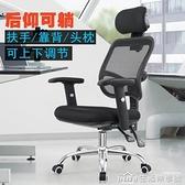 可躺靠背電腦椅子家用游戲電競椅人體工學升降扶手辦公室座椅舒適 NMS生活樂事館