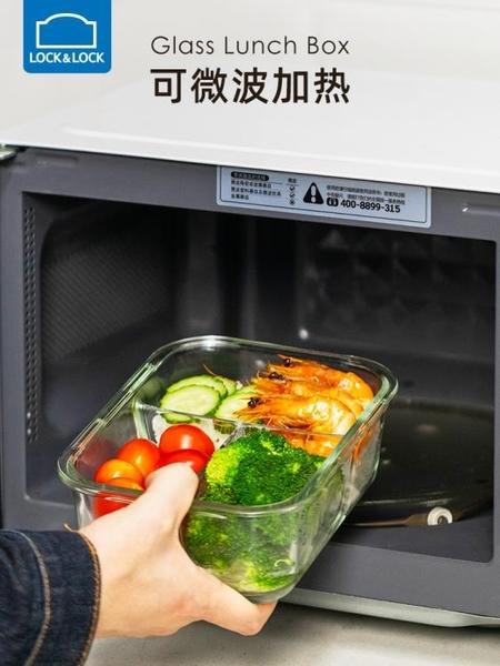 樂扣樂扣玻璃保鮮盒飯盒微波爐專用上班族密封便當盒分隔學生餐盒科炫